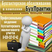 Услуги бухгалтерского учета в Смоленске